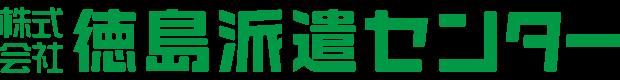 株式会社 徳島派遣センター