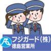 [1]警備員 [2]施設警備員<急募> [3]駐車場警備員