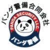警備員(交通誘導・イベント・雑踏警備)