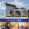 オープニングスタッフ[1]住宅設計 [2]保育士