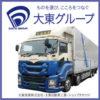 四国島内ドライバー [1]4t [2]10t