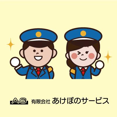 男女警備員
