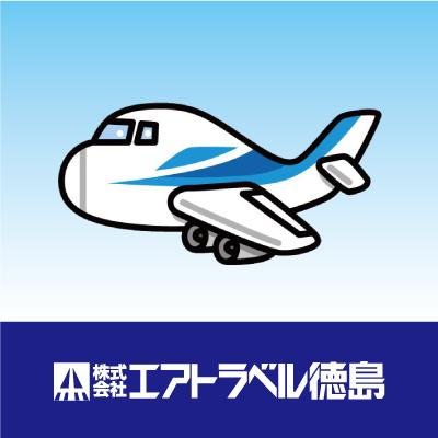 空港グランドスタッフ(徳島阿波おどり空港)