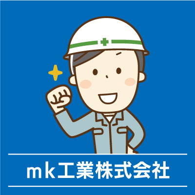 mk工業株式会社
