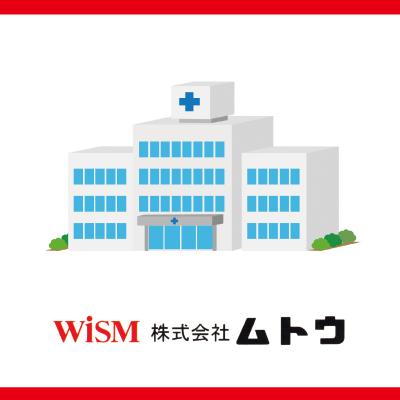 医療材料の管理
