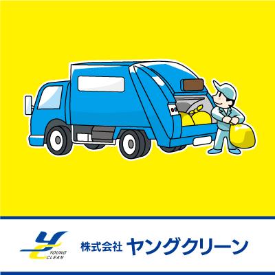 廃棄物回収ドライバー