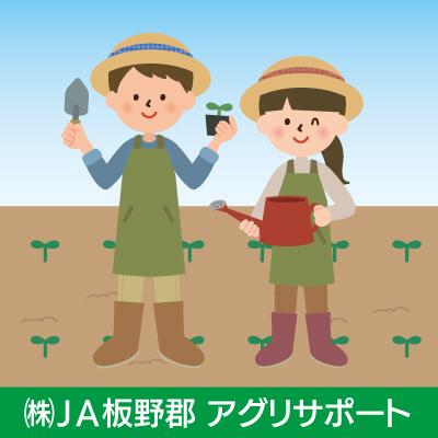 農作業全般