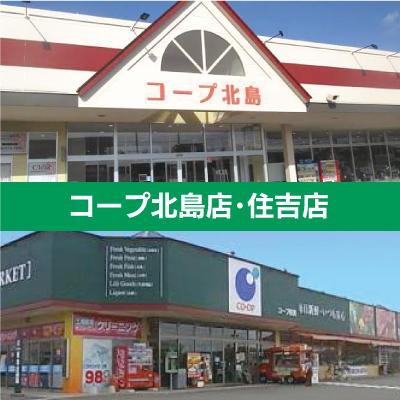 【コープ北島店・住吉店】各種スタッフ募集