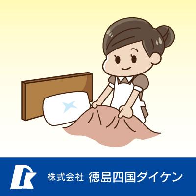 ベッドメイキング・簡単な清掃