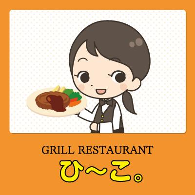 レストランホールスタッフ