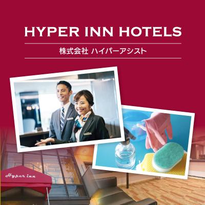 【ホテル】①ビルメンテナンス業務 ②ホテルフロント接客サービス
