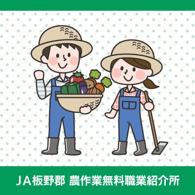農業スタッフ