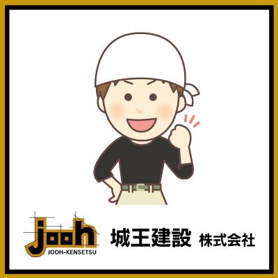 土木作業員(主に基礎工事・外構工事の作業)