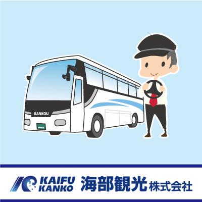 定期高速バス運転手