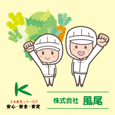 野菜加工スタッフ