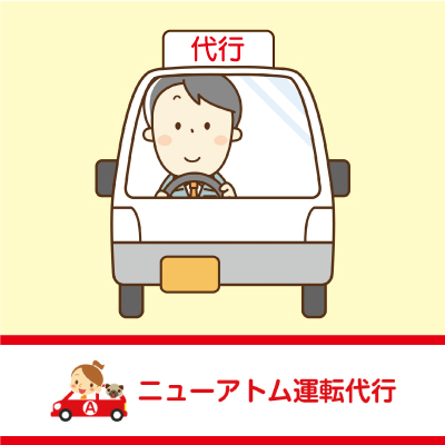 運転代行ドライバー