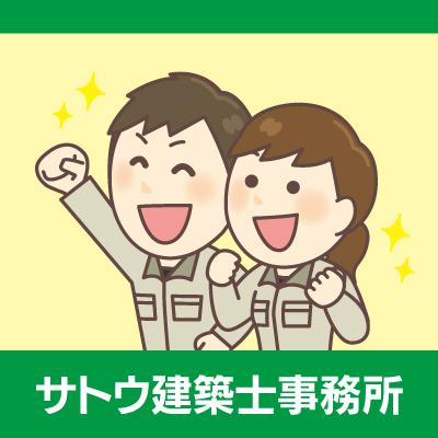 建築スタッフ(男女・経験不問)