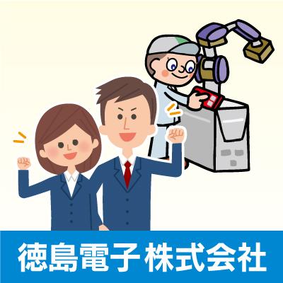 電子部品特殊研磨加工・事務員