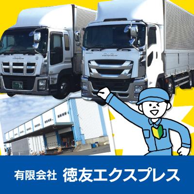 【急募】大型ドライバー