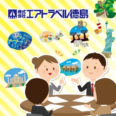 【旅行代理店】企画営業