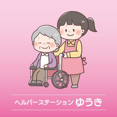 障害者支援スタッフ