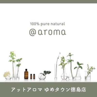 アットアロマゆめタウン徳島店