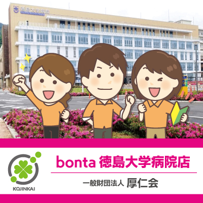 【bonta徳島大学病院店】販売スタッフ