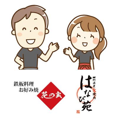 【飲食店】ホール・調理補助(高時給)