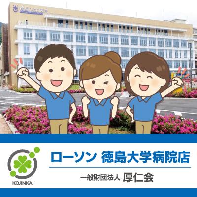 【ローソン徳島大学病院店】販売スタッフ