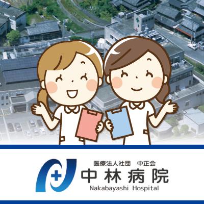 医療法人社団 中正会 中林病院