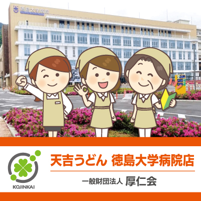 【天吉うどん 徳島大学病院店】調理補助スタッフ