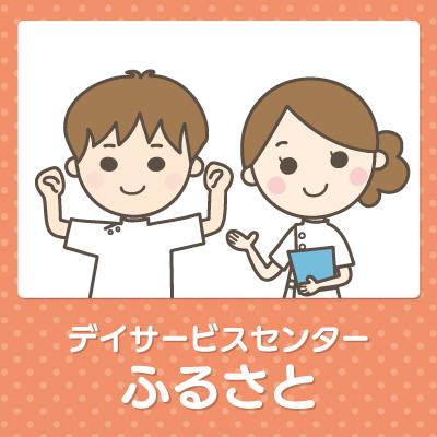 【デイサービス】看護師・准看護師