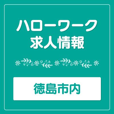 「HW求人」現場監督【鳴門MF】