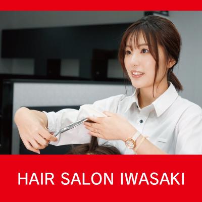 オープニングスタッフ・美容師(阿南市・美馬市など)