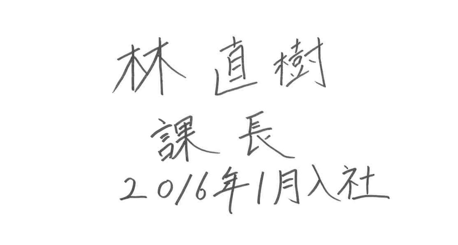 林 直樹 コールセンター事業部 執行役員 部長 2016年1月入社