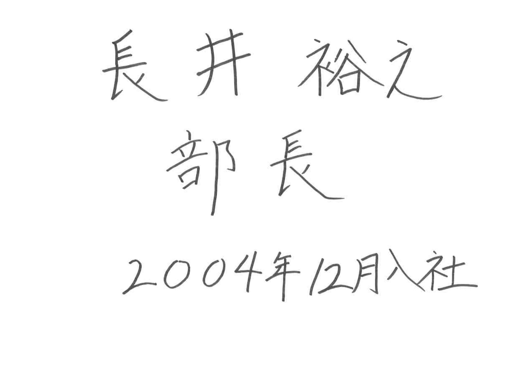 長井 裕之 キュービック 執行役員 副社長 0000年00月00日入社
