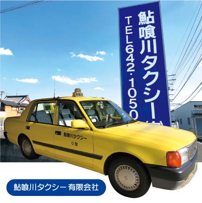 タクシードライバー/福祉有償運送送迎ドライバー
