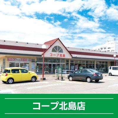 コープ北島店・各種スタッフ