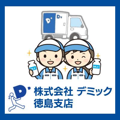 牛乳配達+店舗業務