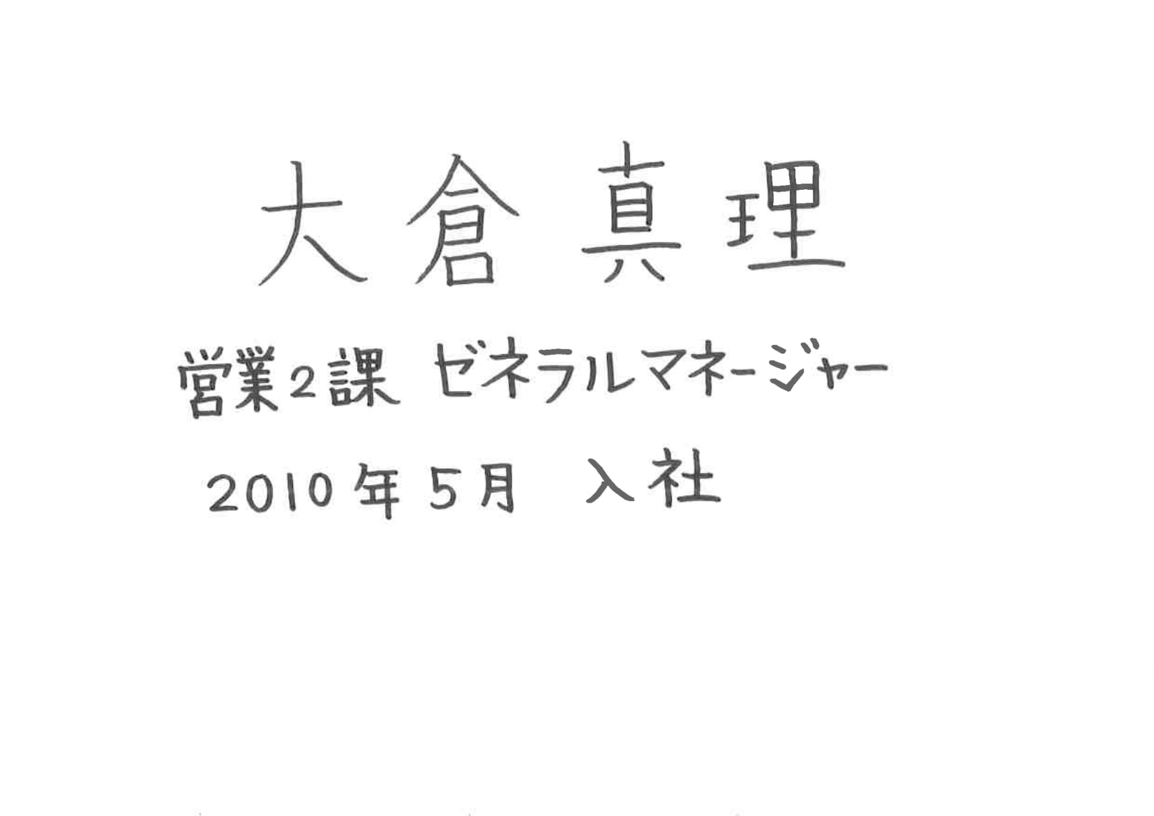 大倉 真理 営業2課 ゼネラルマネージャー 0000年00月00日入社
