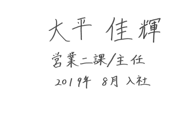 大平 佳輝 営業二課 主任 2019年8月21日入社