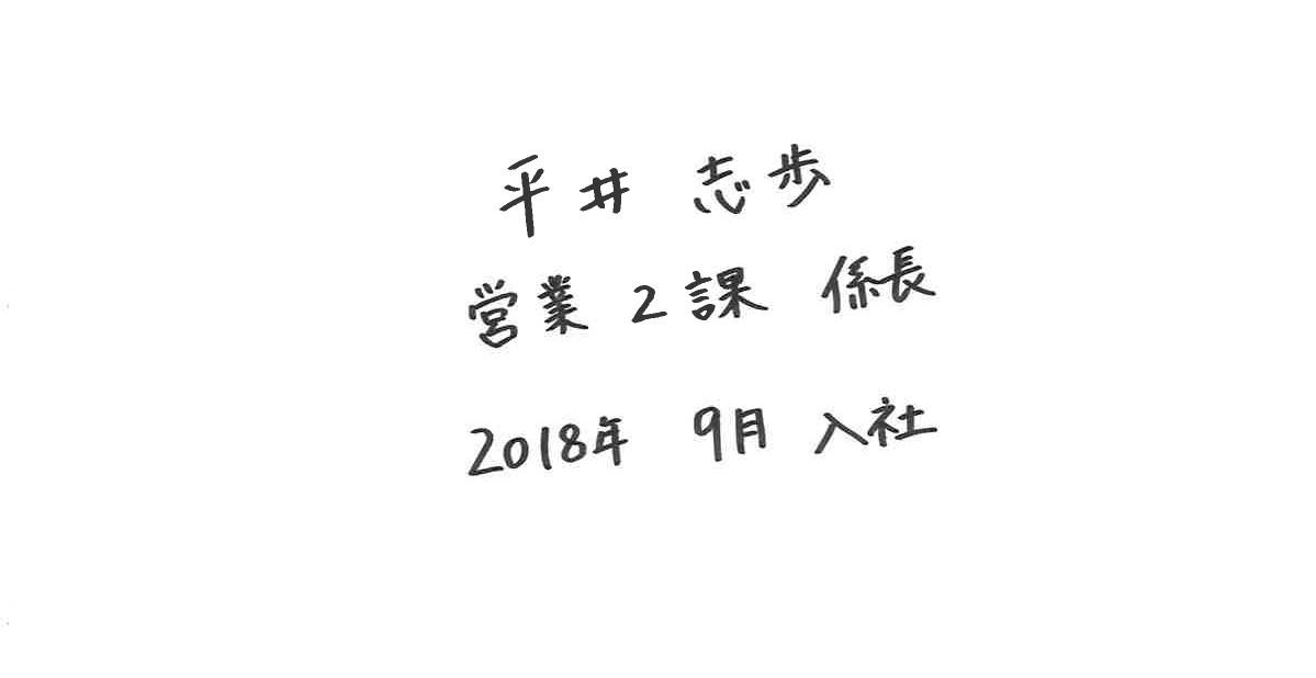 平井 志歩 営業2課 係長 0000年00月00日入社