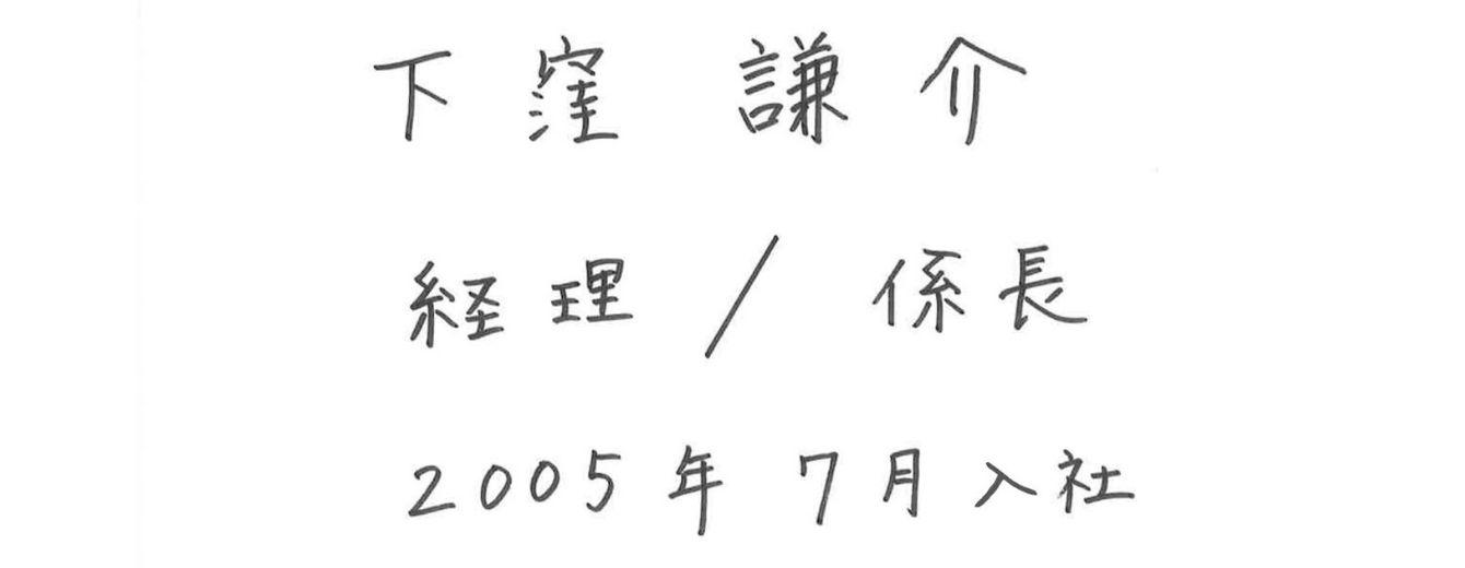 下窪 謙介 経理部 係長 0000年00月00日入社