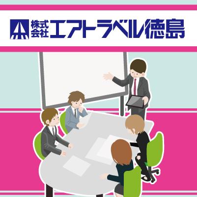 旅行代理店・企画営業スタッフ