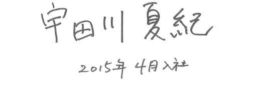 宇田川 夏紀 編集 編集長 0000年00月00日入社