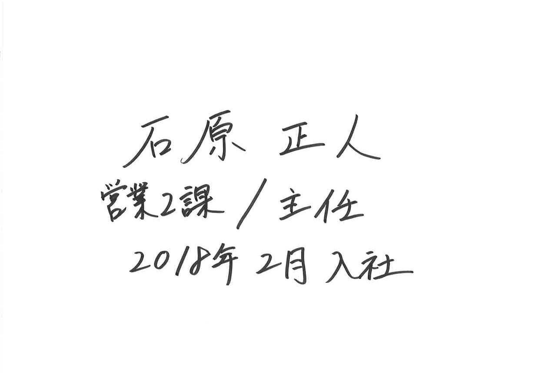 石原 正人 営業2課 主任 0000年00月00日入社