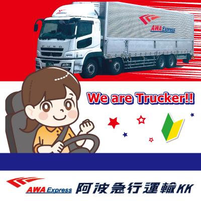 大型トラックドライバー(経験者)