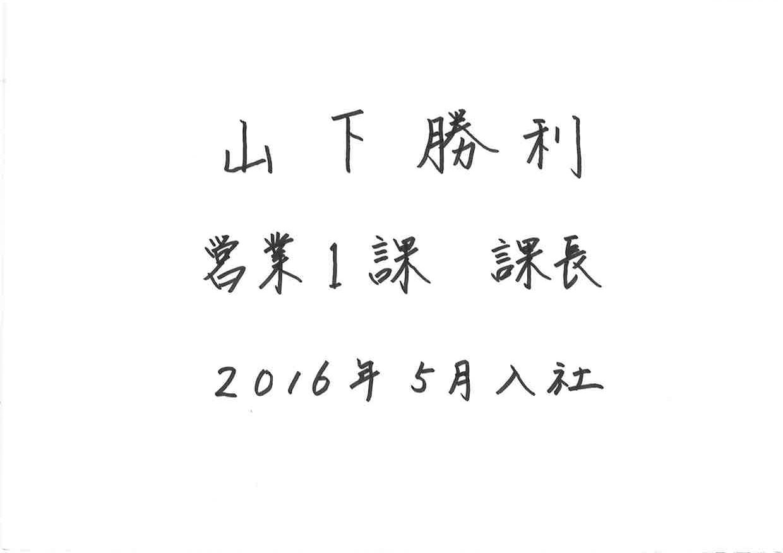 山下 勝利 営業1課 課長 0000年00月00日入社