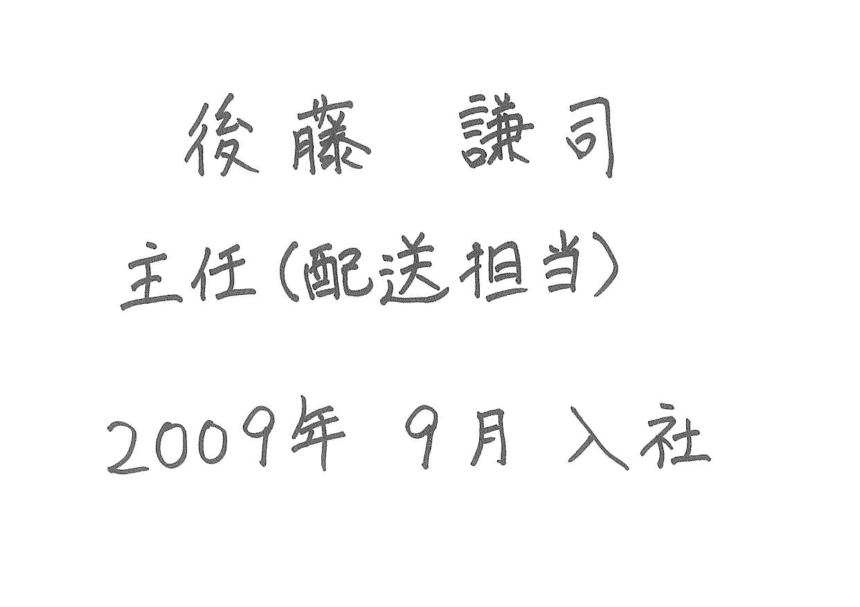 後藤 謙司 キュービック 主任(配送担当) 0000年00月00日入社