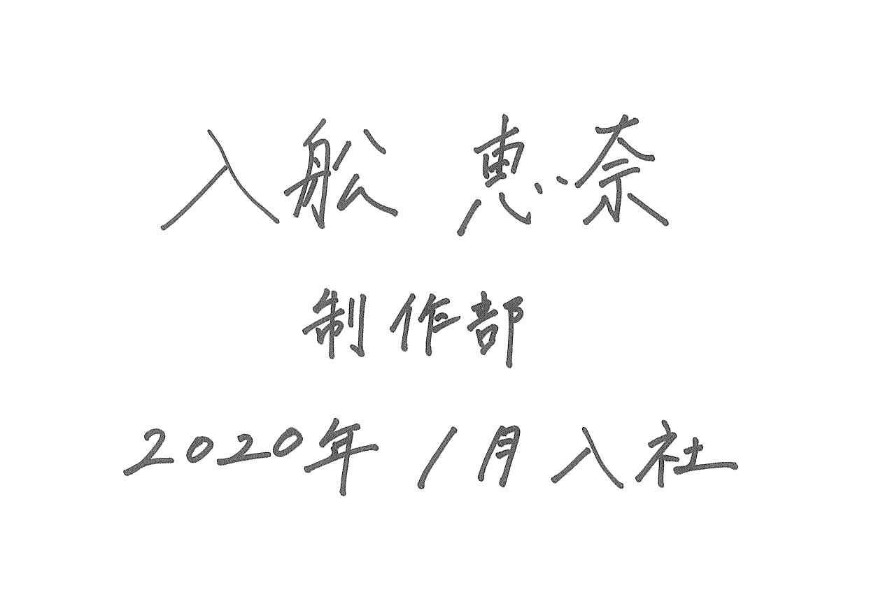 入舩 恵奈 キュービック 制作部 0000年00月00日入社